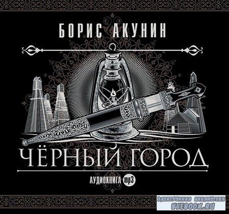 Акунин Борис. Чёрный город (Аудиокнига)