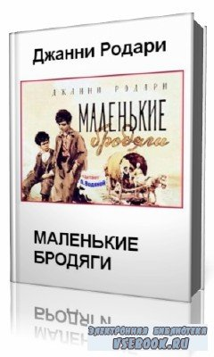 Джанни  Родари  -  Маленькие бродяги  (Аудиокнига)  читает  Александр Водян ...