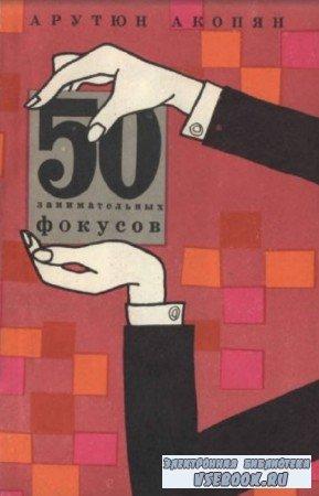Акопян Арутюн - 50 занимательных фокусов