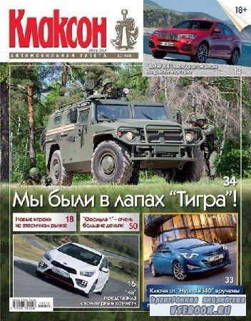 Клаксон №12 (июнь 2014) Россия PDF