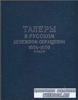 Талеры в русском денежном обращении 1654 - 1659 годов