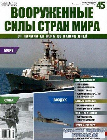 Вооруженные силы стран мира №45 (2014) Россия PDF