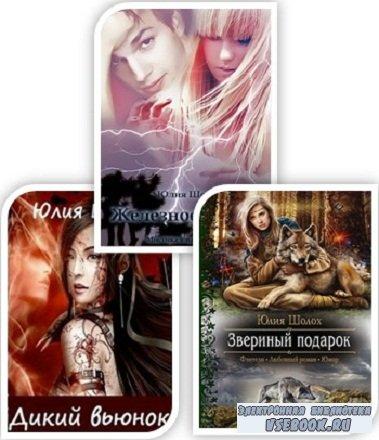 Шолох Юлия - Собрание сочинений (13 книг)