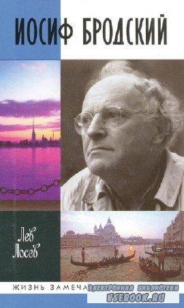 Лосев Лев. Иосиф Бродский: опыт литературной биографии (Аудиокнига)