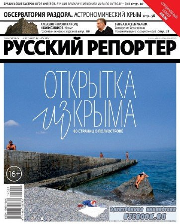 Русский репортер №27 (355) 17-24 июль 2014
