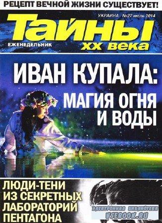 Тайны ХХ Века №27 июль 2014