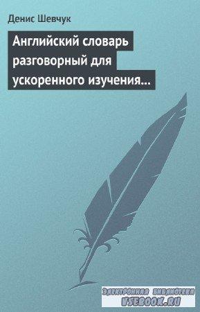 Шевчук Денис - Английский словарь разговорный для ускоренного изучения англ ...