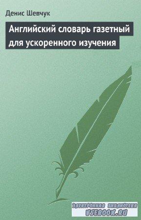 Шевчук Денис - Английский словарь газетный для ускоренного изучения английс ...