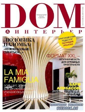 Дом & Интерьер №07-08 июль-август 2014