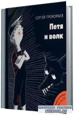 Прокофьев Сергей -   Петя и волк (Аудиокнига)