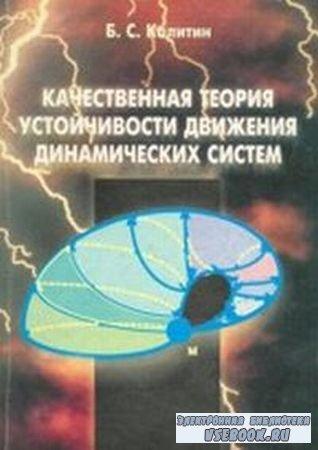 Качественная теория устойчивости движения динамических систем