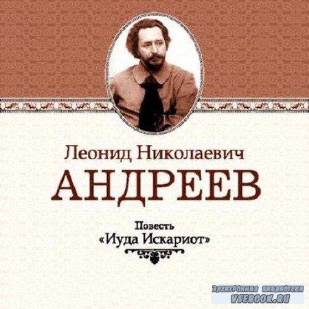 Андреев Леонид. Иуда Искариот. Повести и рассказы (Аудиокнига)