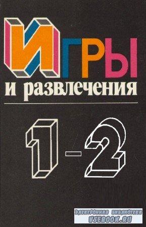 Фирсова Л.М. - Игры и развлечения. В 2-х томах