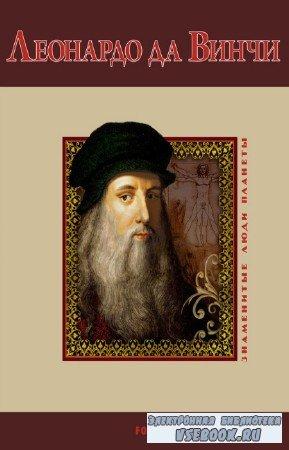Шевчук Светлана - Леонардо да Винчи