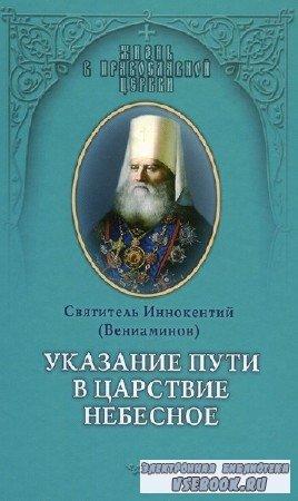 Вениаминов Иннокентий. Указание пути в Царствие Небесное (Аудиокнига)