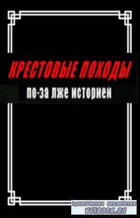 Кривонос Валентин - Крестовые походы по-за лже историей