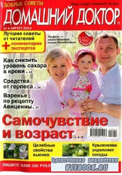 Домашний доктор №8, 2014. Россия