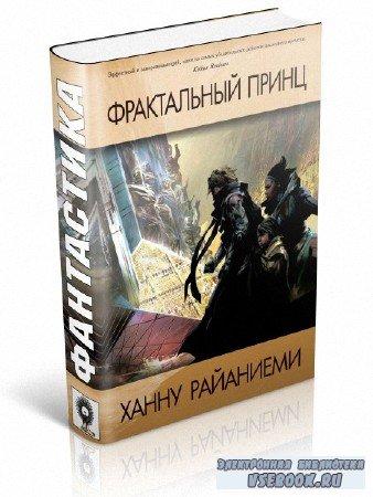 Райаниеми Ханну - Фрактальный принц