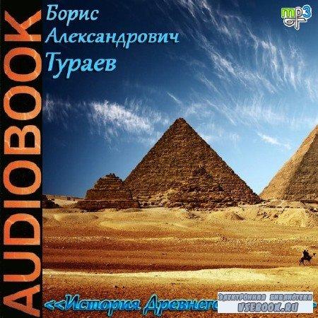 Тураев Борис. История Древнего Востока (Аудиокнига)