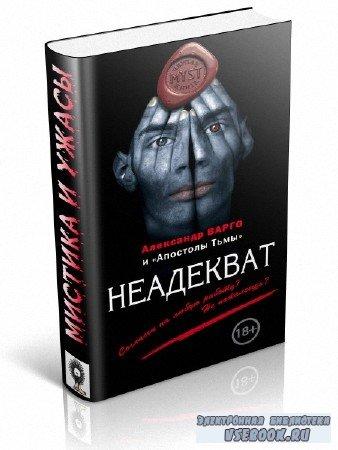 Варго Александр, Кабир Максим, Фролов Андрей - Неадекват (сборник)