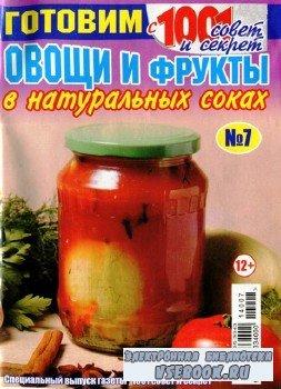 Готовим с 1001 секрет №7, 2014. Овощи и фрукты в натуральных соках