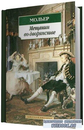 Мольер Жан Батист -   Мещанин во дворянстве (Аудиокнига)