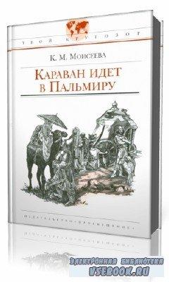 Клара  Моисеева   -  Караван идет в Пальмиру  (Аудиокнига)  читает  Алексей ...