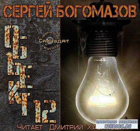 Богомазов Сергей. Объект 12 (Аудиокнига)