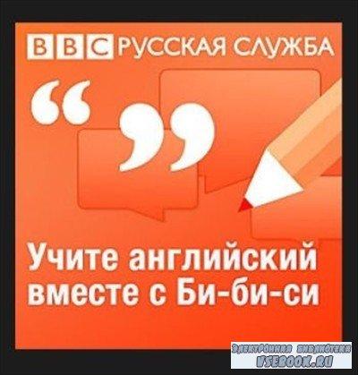 Изучаем Английский Язык Вместе С BBCRussian (Аудиокнига)