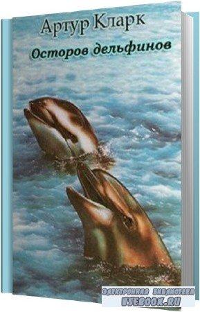 Артур Кларк. Остров дельфинов (Аудиокнига)