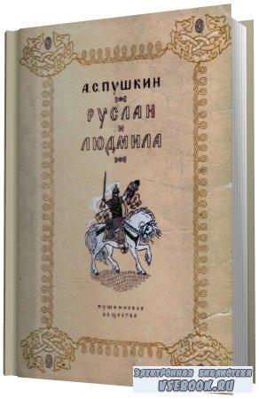 Пушкин А. С. -   Руслан и Людмила.  Читает Клюквин (Аудиокнига)