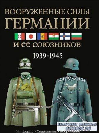 Вооруженные силы Германии и ее союзников. 1939-1945. Униформа, снаряжение,  ...