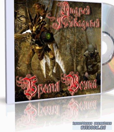 Ливадный Андрей. Бремя воина (Аудиокнига)