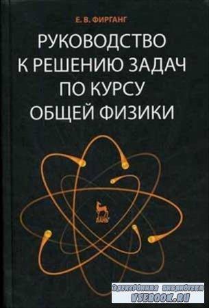 Руководство к решению задач по курсу общей физики. 4-е изд., испр.