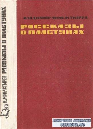 Владимир Монастырев. Рассказы о пластунах
