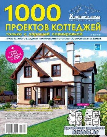1000 проектов коттеджей №3 (июль-сентябрь 2014)