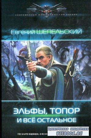 Шепельский Евгений - Эльфы, топор и все остальное