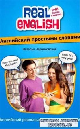 Наталья Черниховская - Английский Простыми Словами (Аудиокнига)