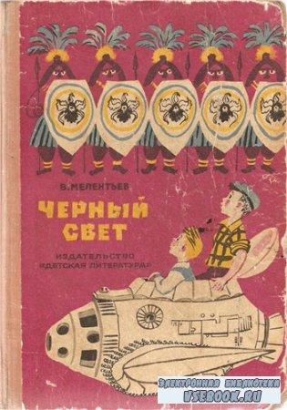 Виталий Мелентьев. Черный свет