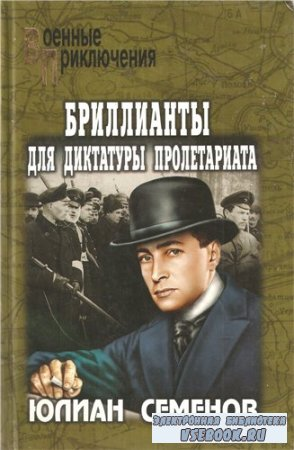 Юлиан Семенов. Бриллианты для диктатуры пролетариата . Пароль не нужен