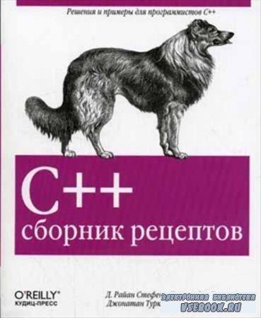 C++. Сборник рецептов