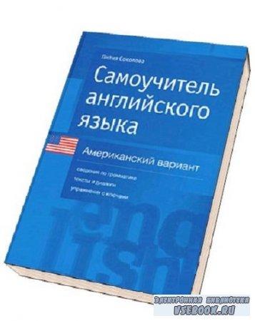 Л. Соколова - Самоучитель английского языка. Американский вариант