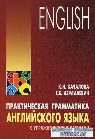 Учебники по грамматике английского языка (14 книг)