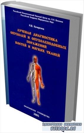 Кочергина Н. В. - Лучевая диагностика опухолей и опухолеподобных поражений  ...