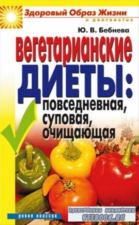 Вегетарианское питание и диеты (6 книг)