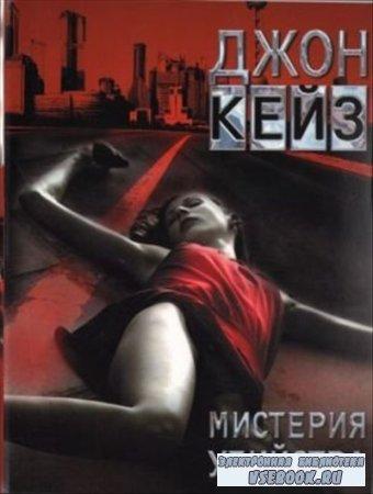 Джон Кейз - Мистерия Убийства (Серия Аудиокниг)