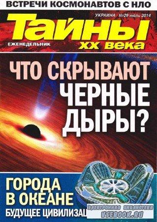 Тайны ХХ Века №29 июль 2014