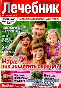 Лечебник №8, 2014. Жара: как защитить сердце