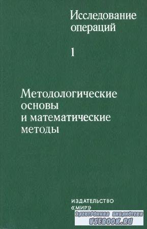 Исследование операций. Методологические основы и математические методы