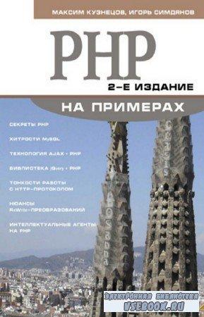 Кузнецов М.В. - PHP на примерах. 2-е издание